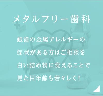 メタルフリー歯科(審美歯科)