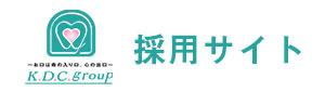 KDCグループ・採用サイト